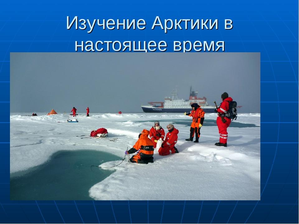 Изучение Арктики в настоящее время
