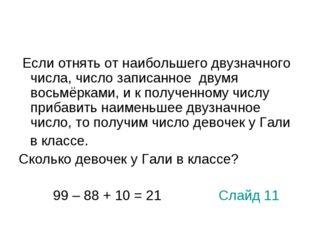 Если отнять от наибольшего двузначного числа, число записанное двумя восьмёр