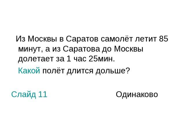 Из Москвы в Саратов самолёт летит 85 минут, а из Саратова до Москвы долетает...