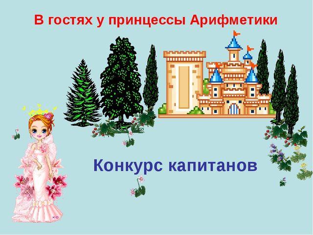 В гостях у принцессы Арифметики Конкурс капитанов