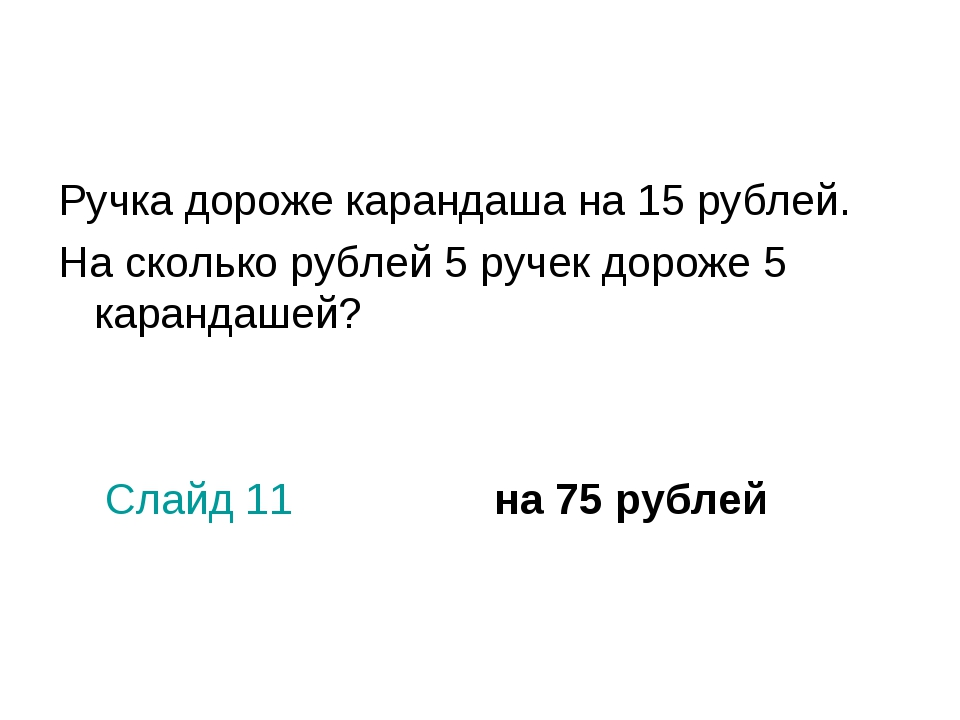 Ручка дороже карандаша на 15 рублей. На сколько рублей 5 ручек дороже 5 каран...