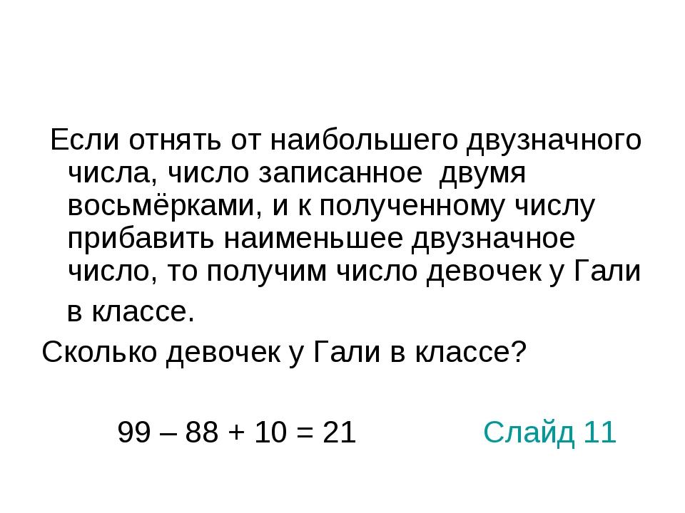 Если отнять от наибольшего двузначного числа, число записанное двумя восьмёр...