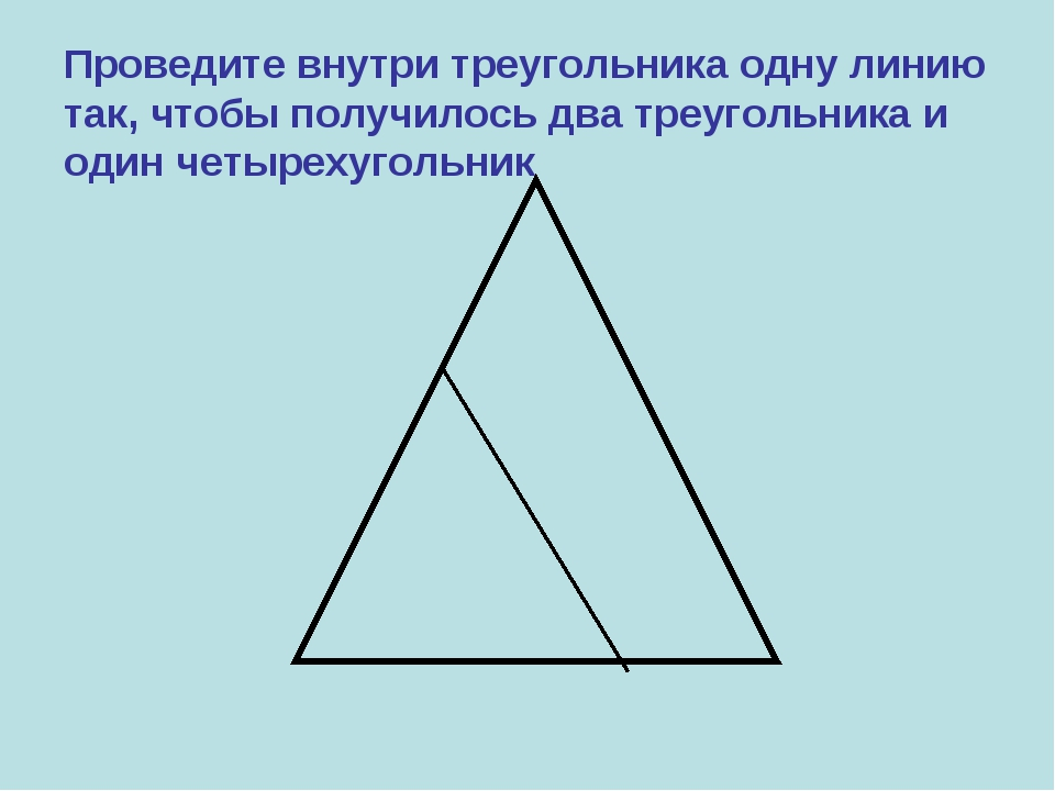 Проведите внутри треугольника одну линию так, чтобы получилось два треугольни...