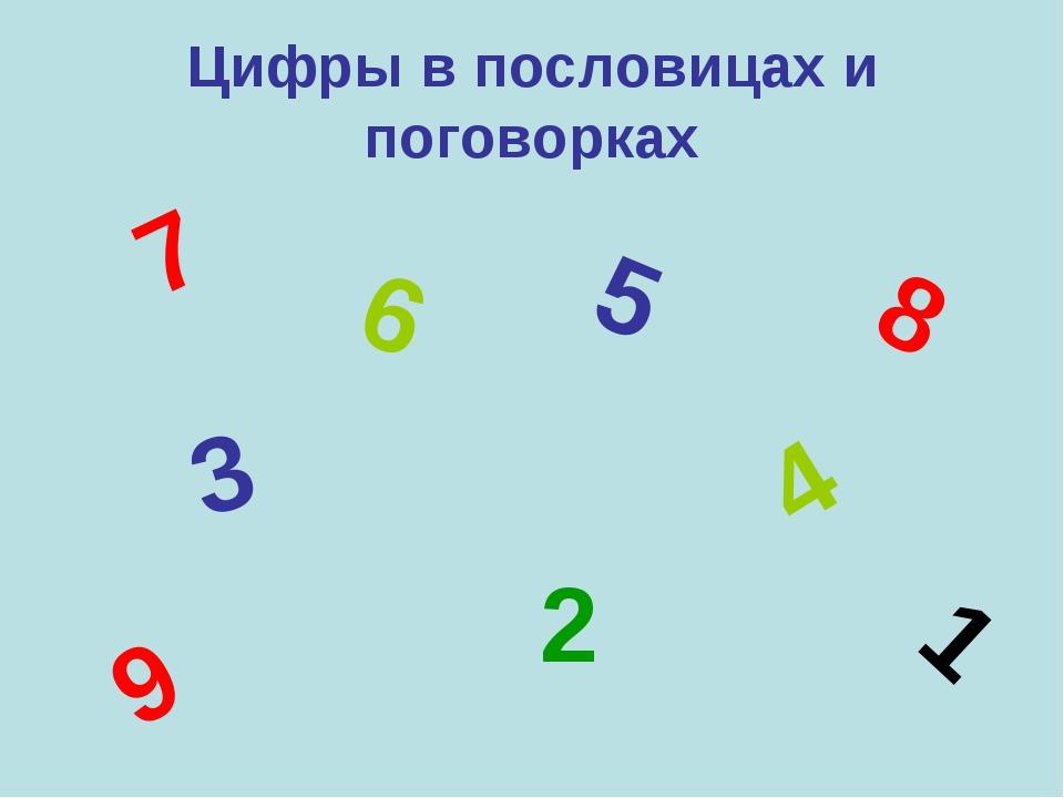 Цифры в пословицах и поговорках 7 3 5 9 4 6 1 2 8