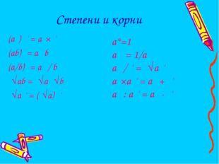 Степени и корни (aⁿ) ⁿ' = aⁿ×ⁿ' (ab)ⁿ = aⁿ bⁿ (a/b)ⁿ = aⁿ / bⁿ ⁿ√ab = ⁿ√a ⁿ√b