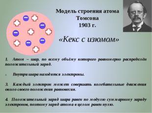 Опыт Резерфорда 1911-13 г