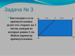 Задача № 3 Биссектриса угла прямоугольника делит его сторону на 2 части, кажд