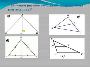 На каком рисунке изображена средняя линия треугольника ? а) г) б) в)