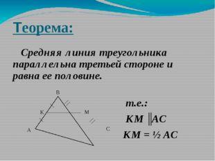 Теорема: Средняя линия треугольника параллельна третьей стороне и равна ее по