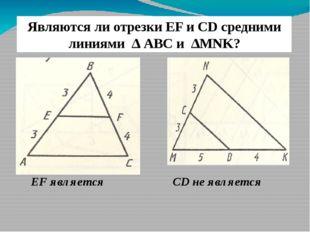 Являются ли отрезки EF и CD средними линиями ∆ АВС и ∆MNK? EF является CD не