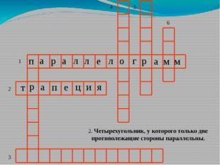 1 2 3 4 5 6 2. Четырехугольник, у которого только две противолежащие стороны