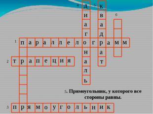 1 2 3 4 5 6 5. Прямоугольник, у которого все стороны равны. п а р а л л е л о