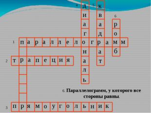 1 2 3 4 5 6 6. Параллелограмм, у которого все стороны равны. п а р а л л е л