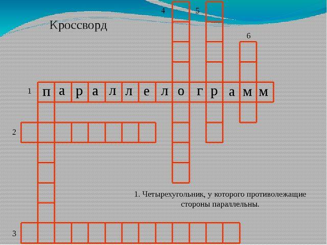 1 2 3 4 5 6 1. Четырехугольник, у которого противолежащие стороны параллельны...