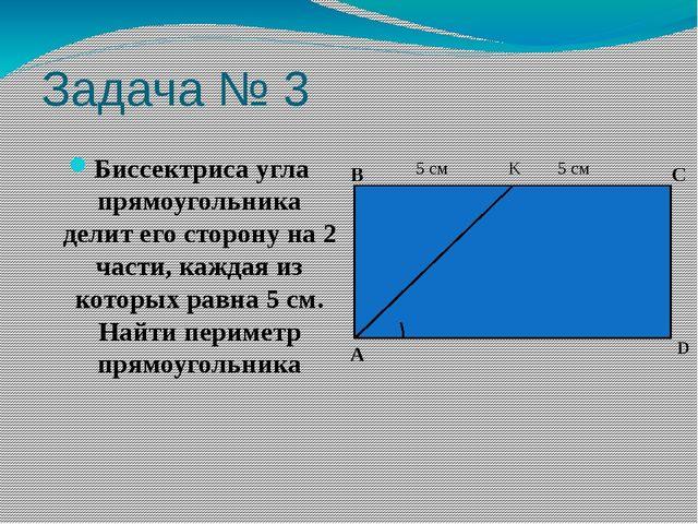 Задача № 3 Биссектриса угла прямоугольника делит его сторону на 2 части, кажд...