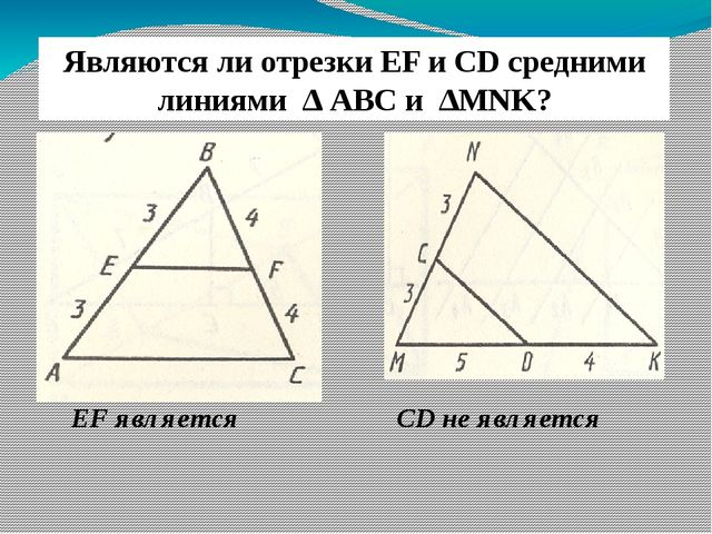 Являются ли отрезки EF и CD средними линиями ∆ АВС и ∆MNK? EF является CD не...