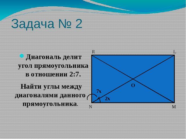 Задача № 2 Диагональ делит угол прямоугольника в отношении 2:7. Найти углы ме...