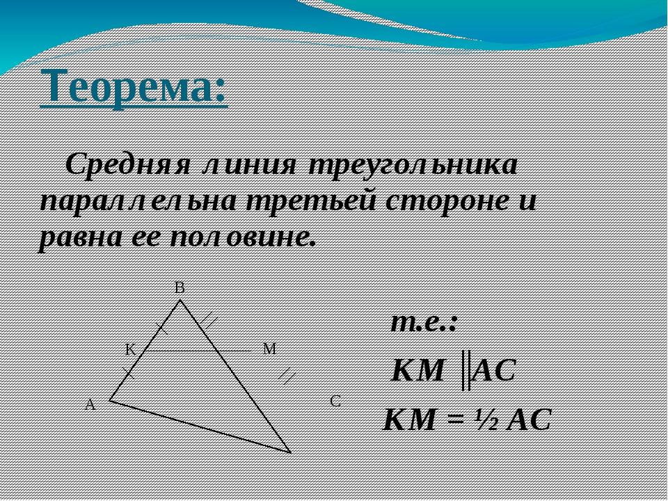 Теорема: Средняя линия треугольника параллельна третьей стороне и равна ее по...