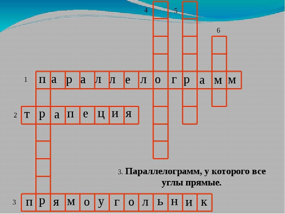 1 2 3 4 5 6 3. Параллелограмм, у которого все углы прямые. п а р а л л е л о...