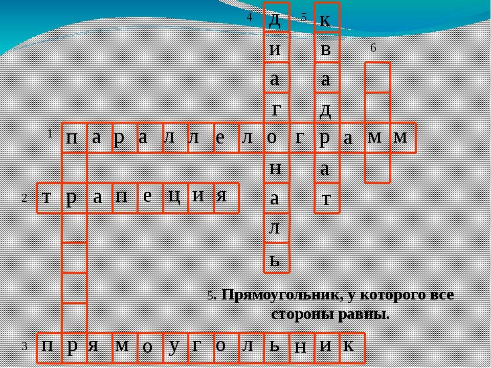 1 2 3 4 5 6 5. Прямоугольник, у которого все стороны равны. п а р а л л е л о...