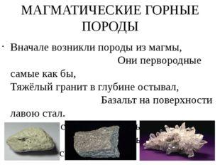 МАГМАТИЧЕСКИЕ ГОРНЫЕ ПОРОДЫ Вначале возникли породы из магмы, Они первородные
