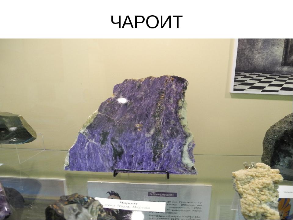 ЧАРОИТ
