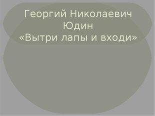 Георгий Николаевич Юдин «Вытри лапы и входи»
