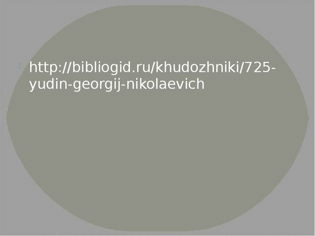 http://bibliogid.ru/khudozhniki/725-yudin-georgij-nikolaevich