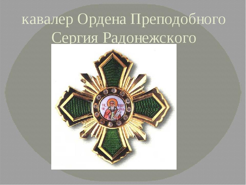 кавалер Ордена Преподобного Сергия Радонежского