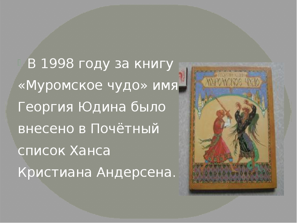 В 1998 году за книгу «Муромское чудо» имя Георгия Юдина было внесено в Почёт...