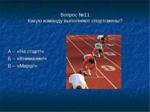 Вопрос №11 Какую команду выполняют спортсмены? А – «На старт!» Б – «Внимание!