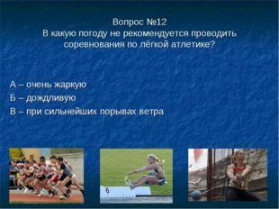 Вопрос №12 В какую погоду не рекомендуется проводить соревнования по лёгкой а