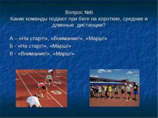 Вопрос №6 Какие команды подают при беге на короткие, средние и длинные дистан