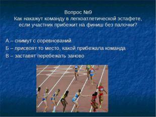 Вопрос №9 Как накажут команду в легкоатлетической эстафете, если участник при