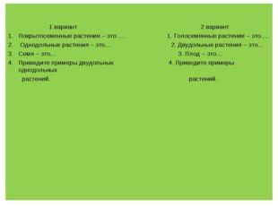 1 вариант 2 вариант Покрытосеменные растения – это …. 1. Голосеменные растен