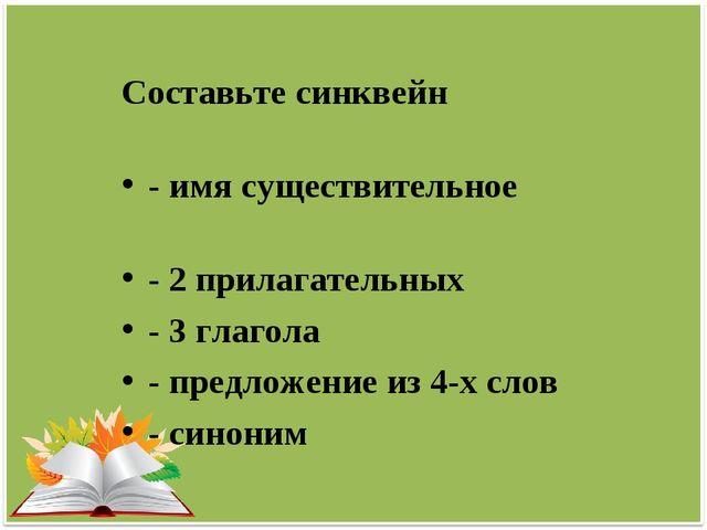 Составьте синквейн - имя существительное - 2 прилагательных - 3 глагола - пре...