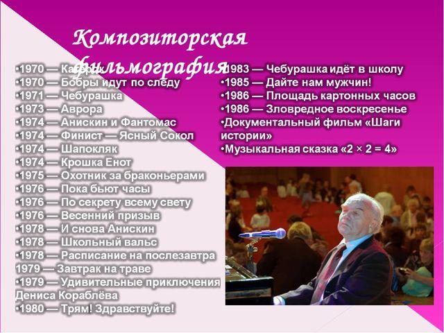 Композиторская фильмография