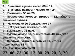 1. Значение суммы чисел 60 и 17. 2. Значение разности чисел 70 и 24. 3. Увели