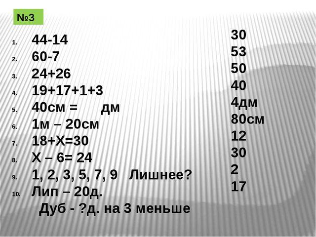 44-14 60-7 24+26 19+17+1+3 40см = дм 1м – 20см 18+Х=30 Х – 6= 24 1, 2, 3, 5,...
