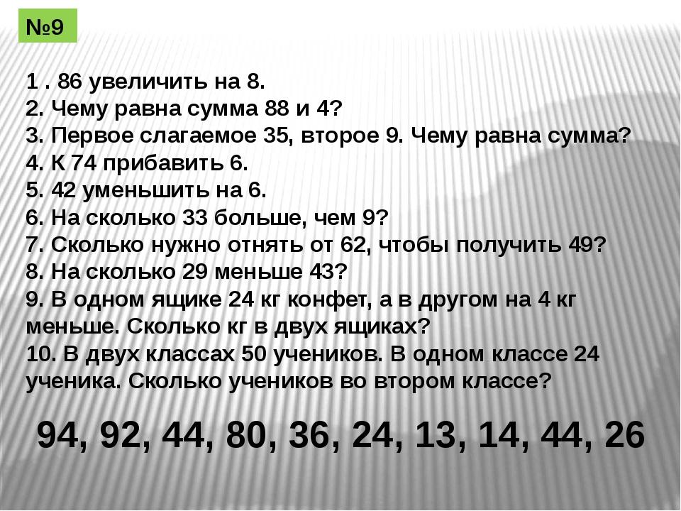 1 . 86 увеличить на 8. 2. Чему равна сумма 88 и 4? 3. Первое слагаемое 35, вт...