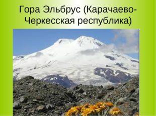 Гора Эльбрус (Карачаево-Черкесская республика)
