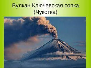 Вулкан Ключевская сопка (Чукотка)