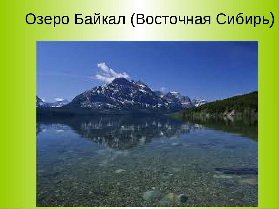 Озеро Байкал (Восточная Сибирь)