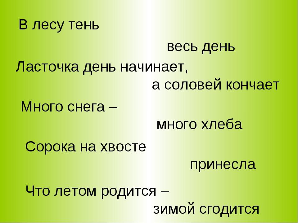 lastochka-den-nachinaet-a-solovey-konchaet
