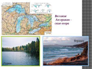 Великие Американ - ские озера Верхнее Гурон