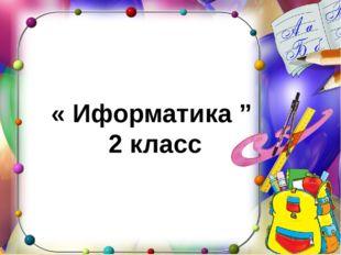 """« Иформатика """" 2 класс"""