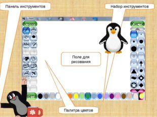Поле для рисования Палитра цветов Панель инструментов Набор инструментов