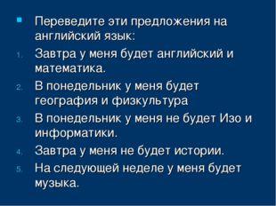 Переведите эти предложения на английский язык: Завтра у меня будет английский