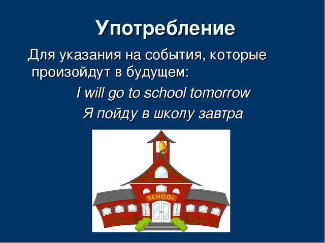 Употребление Для указания на события, которые произойдут в будущем: I will go...