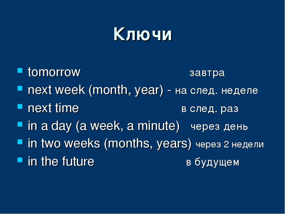Ключи tomorrow завтра next week (month, year) - на след. неделе next time в с...